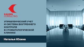 Управленческий учет в стоматологии. Финансовая служба стоматологической клиники.(, 2015-12-08T14:10:33.000Z)