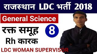 General Science Blood Group Rh factor for RSMSSB LDC 2018 WOMAN SUPERVISOR LAB ASSISTANT