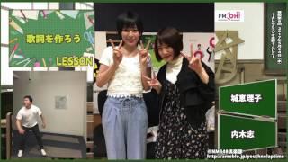 ジョー ここちゃn [水] NMB48 よしもとラジオ高校らじこー 藤崎マーケ...