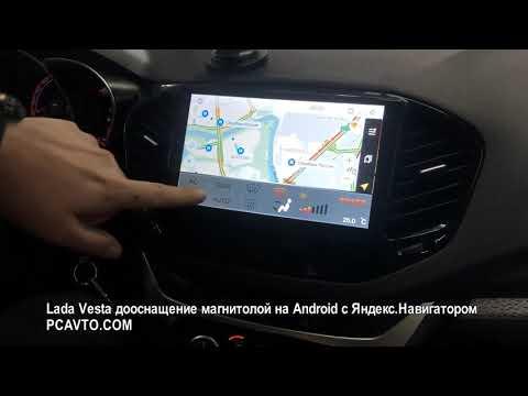 Lada Vesta - дооснащение магнитолой на Android с Яндекс Навигатором
