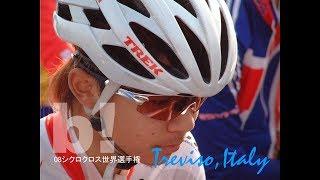 2008 Cyclocross World championships Italy Treviso U23 シクロクロス世界選手権 イタリア・トレビゾ