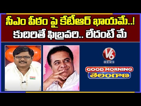 Special Discussion On KTR As Next CM..? | V6 Good Morning Telangana