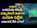Ram Setu was Man made, says Science Channel | Unknown Facts about Ram Setu | Telugu Trending