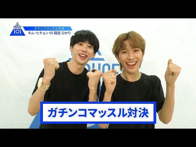 【キム・ヒチョンVS稲吉 ひかり】lガチンコマッスルバトルlPRODUCE 101 JAPAN