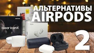 АЛЬТЕРНАТИВЫ AIRPODS (часть 2)