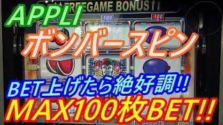 【メダルゲーム】APPLI ボンバースピン MAX100枚BET!! BETを上げたら絶好調!!w このチャンスを掴めるか!!(2018.10.22)