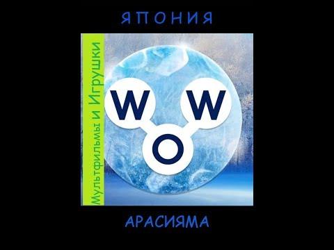 Words Of Wonders - Япония: Арасияма (1 - 16) WOW