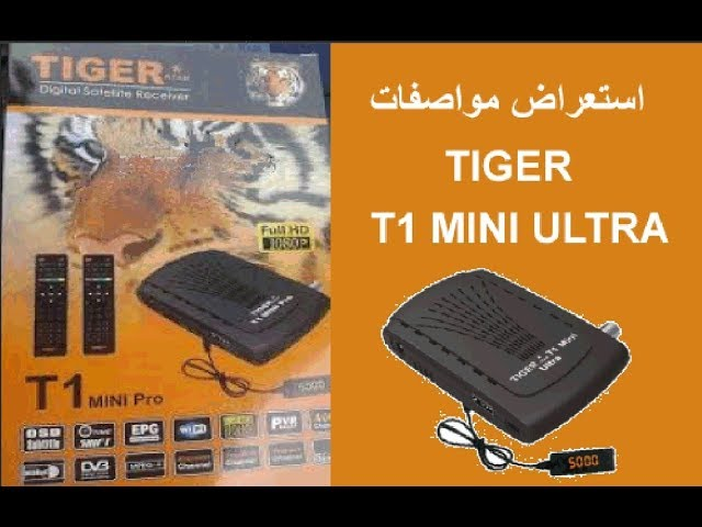 Download How To Add Biss Key And Powervu Key In Tiger T1