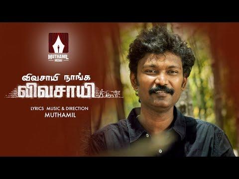 Vivasaayi Naanga Vivasaayi - Muthamil | Tribute To Farmers | Video Song | Grace Babu | Rozar