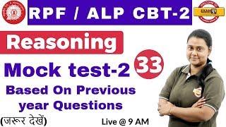 Class 33 || # RPF / RRB ALP CBT-2 | Master Class |Reasoning |By Priyal Ma'am | Mock Test-2