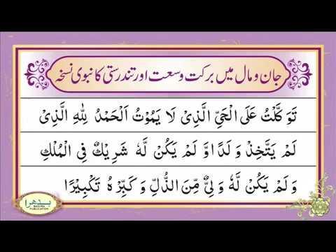 Ameer banne ki dua told by Prophet MOHD S.A.W