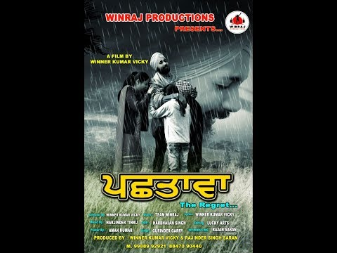 Pachtawa The Regret | A Short Punjabi Movie on SHOW-OFF , LOANS and Suicides | Winraj Productions