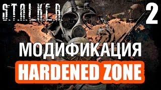 ✔️️S.T.A.L.K.E.R. FOG OF WAR: HARDENET ZONE/ТУМАН ВОЙНЫ: ЗАКАЛЁННЫЕ ЗОНОЙ #2 Х18, РАДАР.