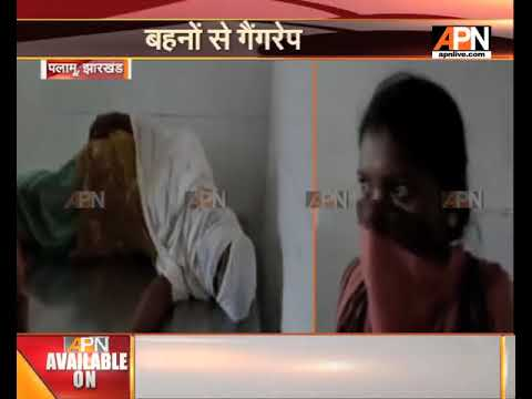 Two girls gang raped in Palamu district of Jharkhand