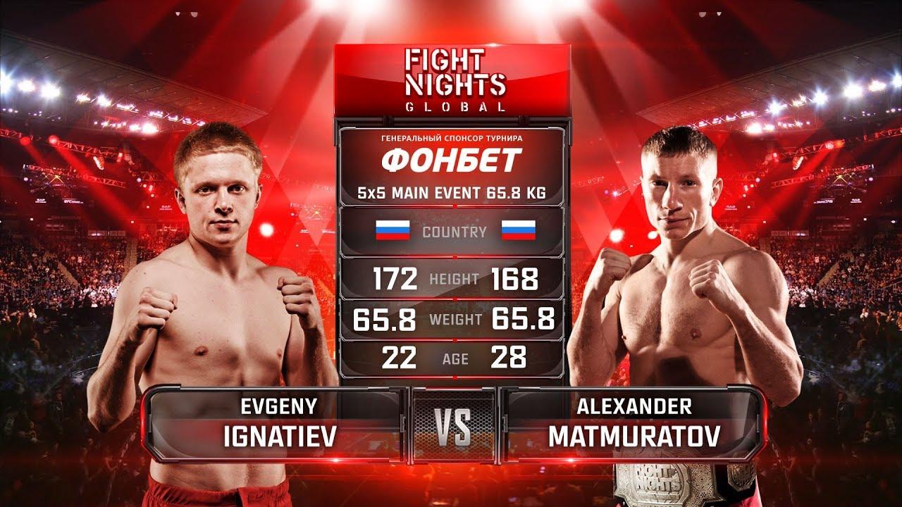 Евгений Игнатьев vs. Александр Матмуратов / Ignatiev vs. Matmuratov