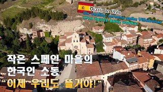 """작은 스페인 마을의 한국인 소동, """"이제 우리도 뜰거야!"""""""