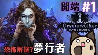 【恐怖解謎】EP1:原來是看醫生遊戲!《夢行者:無法入眠Dreamwalker: Never Fall Asleep 》