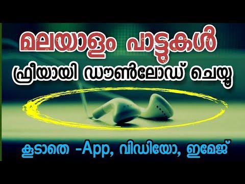 How To Download Malayalam Mp3 Songs | Mp3. വിഡിയോ, അപ്ലിക്കേഷൻ, ഇമേജ്..