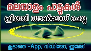 how-to-download-malayalam-mp3-songs-mp3
