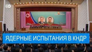 В Северной Корее провели испытание мощной атомной бомбы