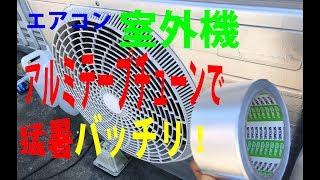 エアコン室外機・アルミテープチューンで猛暑バスター! 薄いアルミテープでびっくり効果w(゚o゚)w! How to Lowering the temperature of  Housing! thumbnail