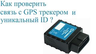 Wialon / Как проверить связь с GPS трекером и уникальный ID