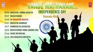 Vande Matharam Independence Day Special S Kannada Patriotic S