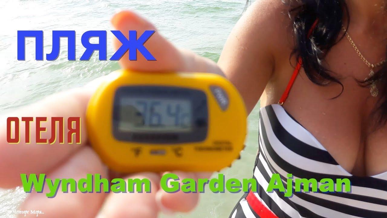 Пляж Отеля Wyndham Garden Ajman. Шикарный Бюджетный Отдых в Эмиратах по Цене Турции и Египта!