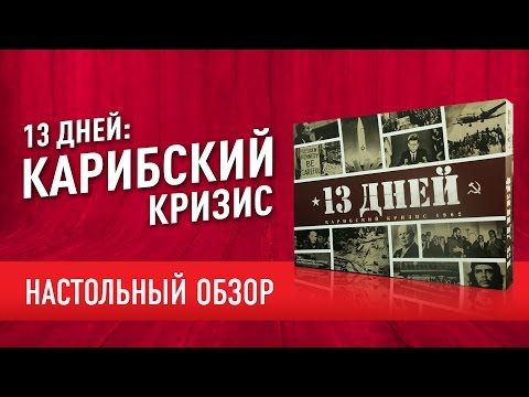 Настольная игра «13 ДНЕЙ: КАРИБСКИЙ КРИЗИС»: обзор-мнение // 13 Days: The Cuban Missile Crisis