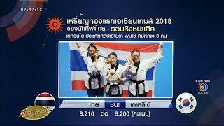 เทควันโดพุมเซ่ทีมหญิงไทยผงาด คว่ำเกาหลีใต้ ซิวทองแรกเอเชียนเกมส์ บุคคลชายได้ทองแดง