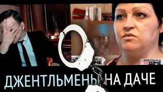 ЛАРИН ПРОТИВ — Джентльмены на Даче (Женский Сезон)