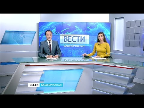 Вести-Башкортостан 19.08.16 19:35