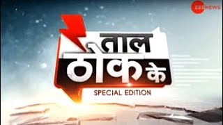 Taal Thok Ke: How long will Opposition question the bravery of our soldiers? thumbnail