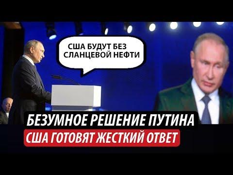 Безумное решение Путина. США готовят жесткий ответ