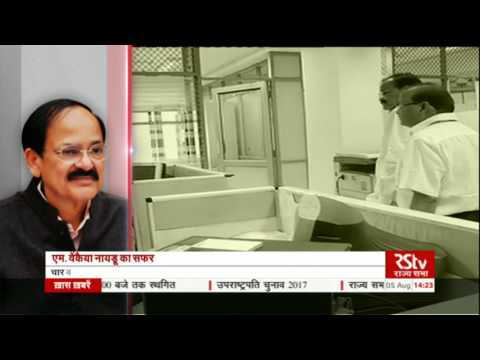 Profile| M Venkaiah Naidu | Vice President Elections -2017