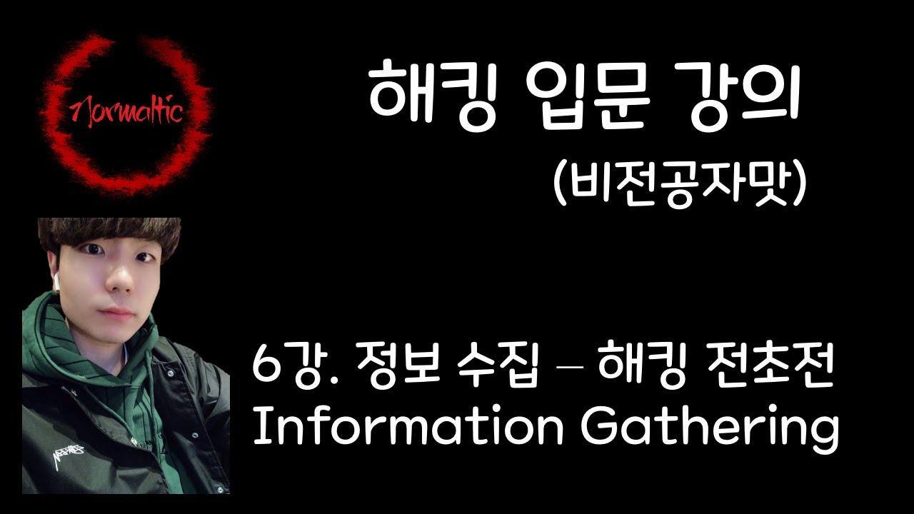 [해킹 입문 강의(비전공자맛)] 6강 - 정보 수집 (해킹 전초전), Information Gathering
