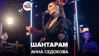 🅰️ Анна Седокова - Шантарам (LIVE @ Авторадио)