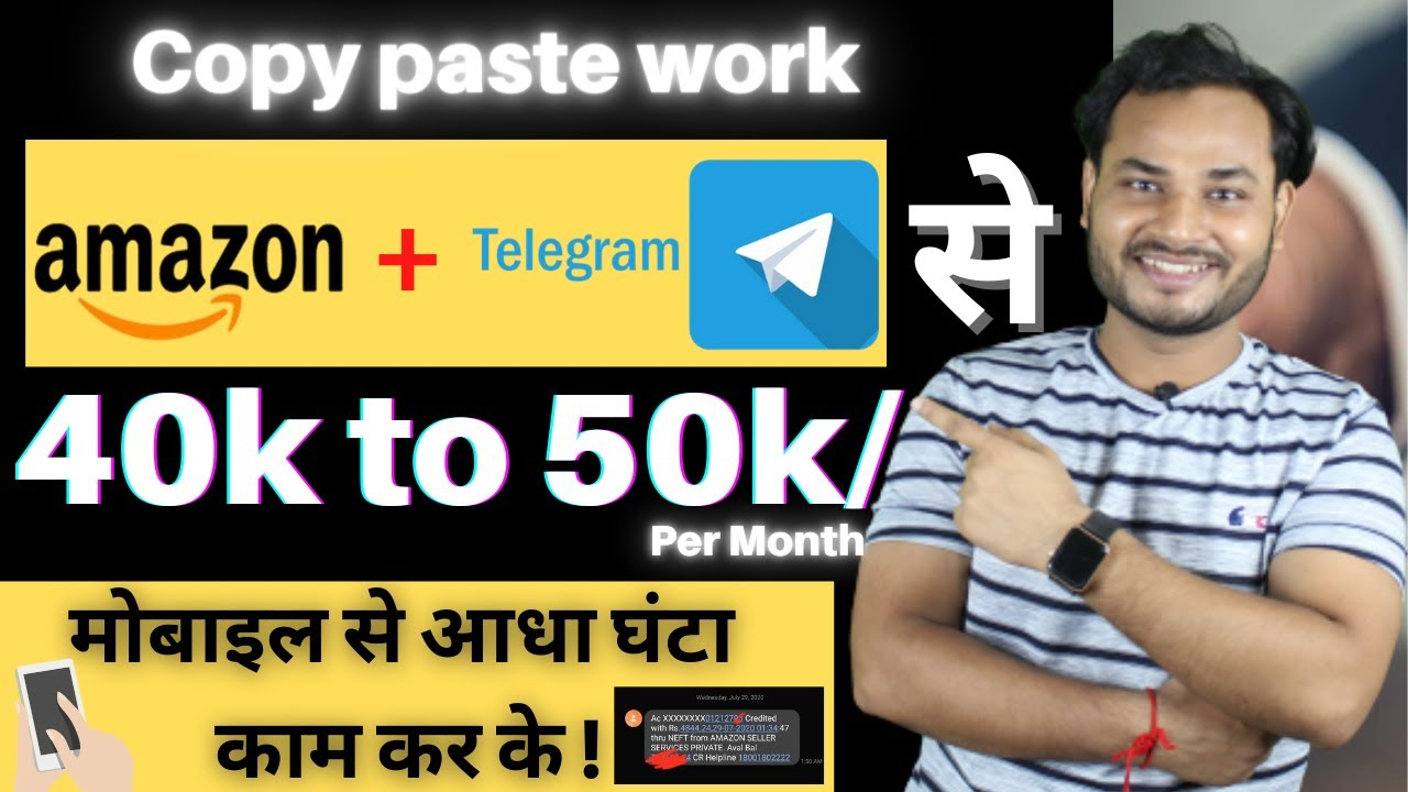 Telegram Se Paise Kaise Kamaye | Copy paste work | Amazon Work From Home Jobs, WORK FROM HOME JOBS