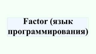 Factor (язык программирования)