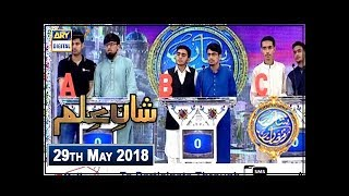 Shan-e-Sehr – Segment: Shan-e-Ilm – 29th May 2018