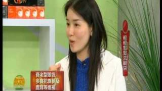 亞視ATV 中醫美容 - 輕輕鬆鬆去眼袋