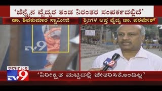 Siddaganga Seer's Personal Doctor Dr. Paramesh Reacts On Dr. Shivakumara Swamiji's Health Updates