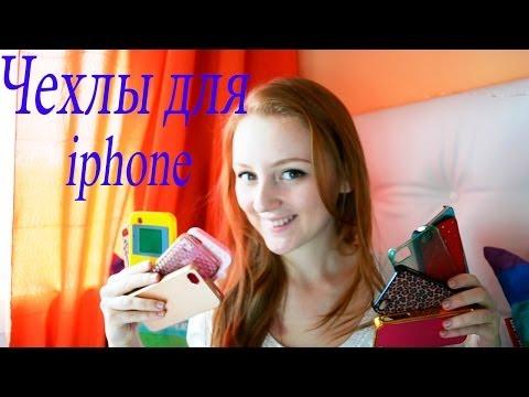♥ Мои чехлы для Iphone от MakeUpKaty ♥