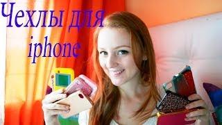 ♥ Мои чехлы для Iphone от MakeUpKaty ♥(Спасибо за Like и за Подписку на мой канал ♥ ♥ ПОДПИСЫВАЙТЕСЬ НА КАНАЛ ВЛОГОВ KatyLifeVlog!!!!!!! https://www.youtube.com/user/Ma..., 2014-04-01T23:29:23.000Z)