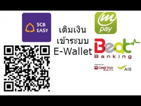 วิธีการเติมเงิน AIS mPAY ด้วย SCB Easy App