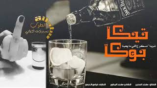 دبكات تيكا بوكا شربنا نسكر ع الما يحبنا 2018