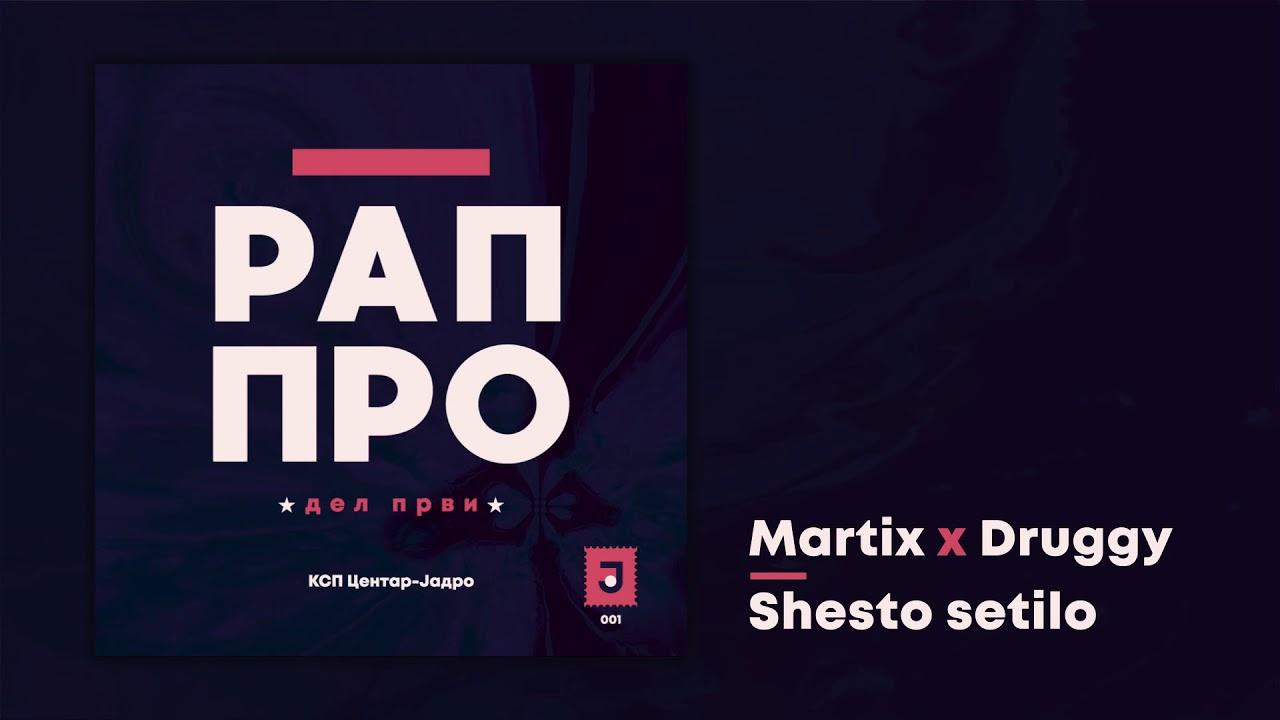 Download Martix x Druggy - Shesto Setilo
