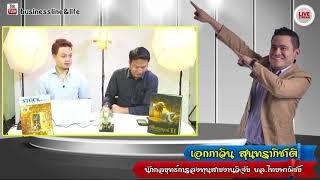 Business Line & Life 28-09-60 on FM 97 MHz