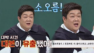 (대본 유출?!) '먹보 습성' 간파 당한 유민상(Yu Min-sang), 소오름..! 아는 형님(Knowing bros) 123회