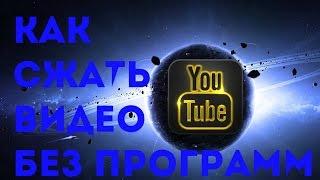 Как сжать видео без программ(ВКонтакте: http://vk.com/ardenthunter Группа ВКонтакте: http://vk.com/heirsofwarriors Steam: http://steamcommunity.com/id/ArdentHunter Группа Steam: ..., 2015-01-09T08:41:03.000Z)